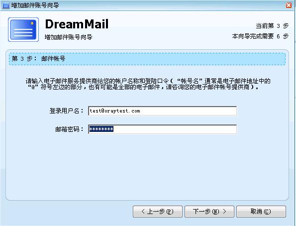 梦幻快车(DreamMail)截图
