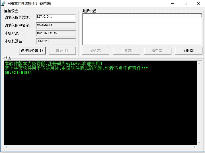 网络文件传送机