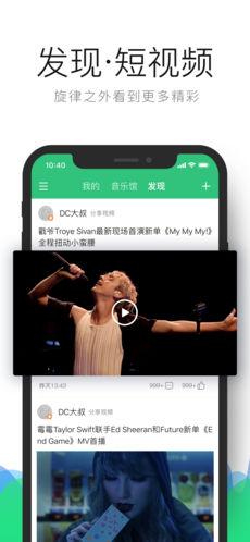 QQ音乐截图3