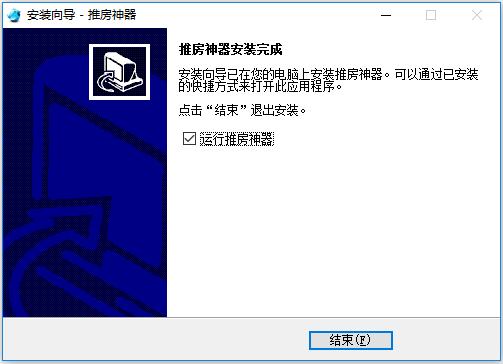 房产小秘书软件截图
