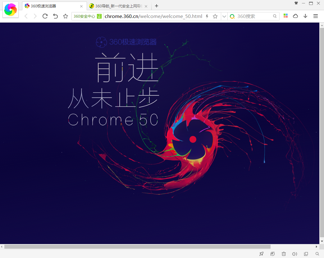 360极速浏览器