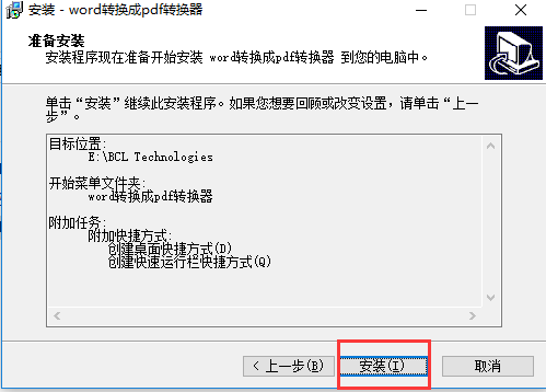 word转pdf转换器截图