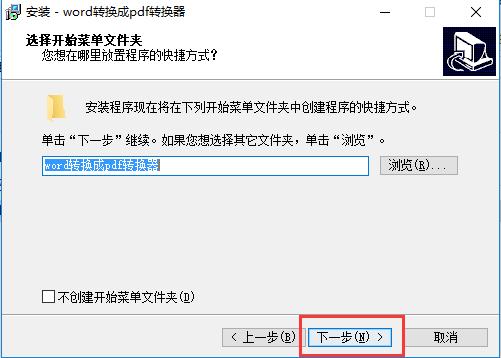 word轉pdf轉換器