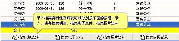 好用电子档案管理系统