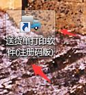 飚风送货单打印软件截图