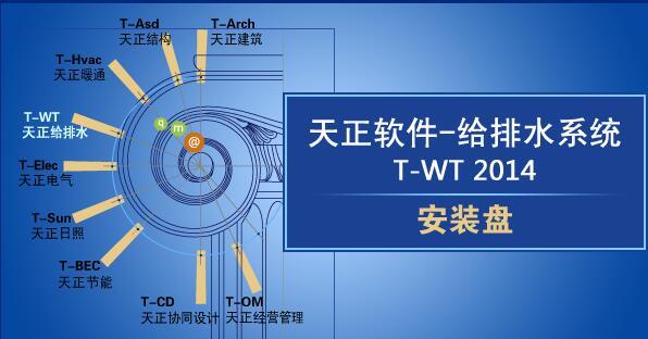 天正给排水系统 T-WT截图