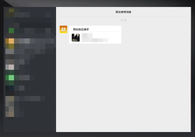 微信电脑版客户端截图