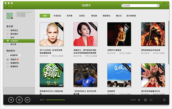 QQ音乐 For Mac截图