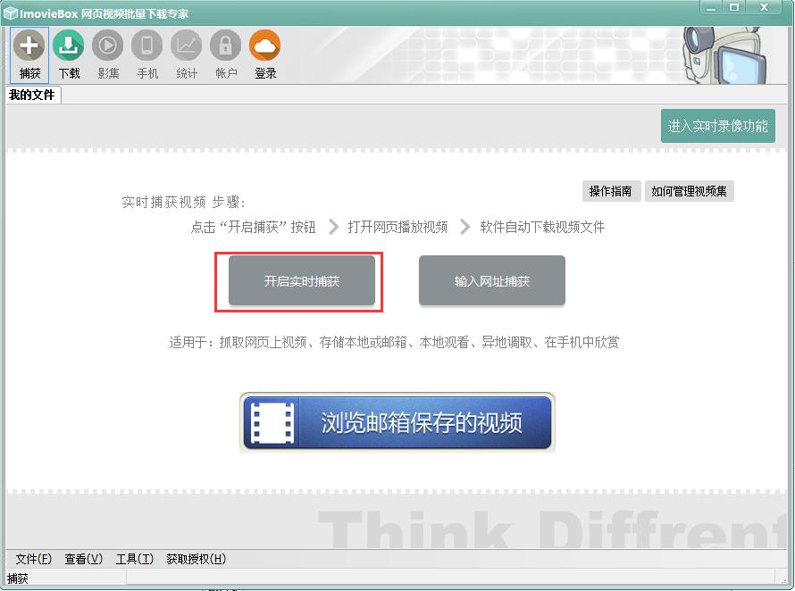ImovieBox网页视频下载器