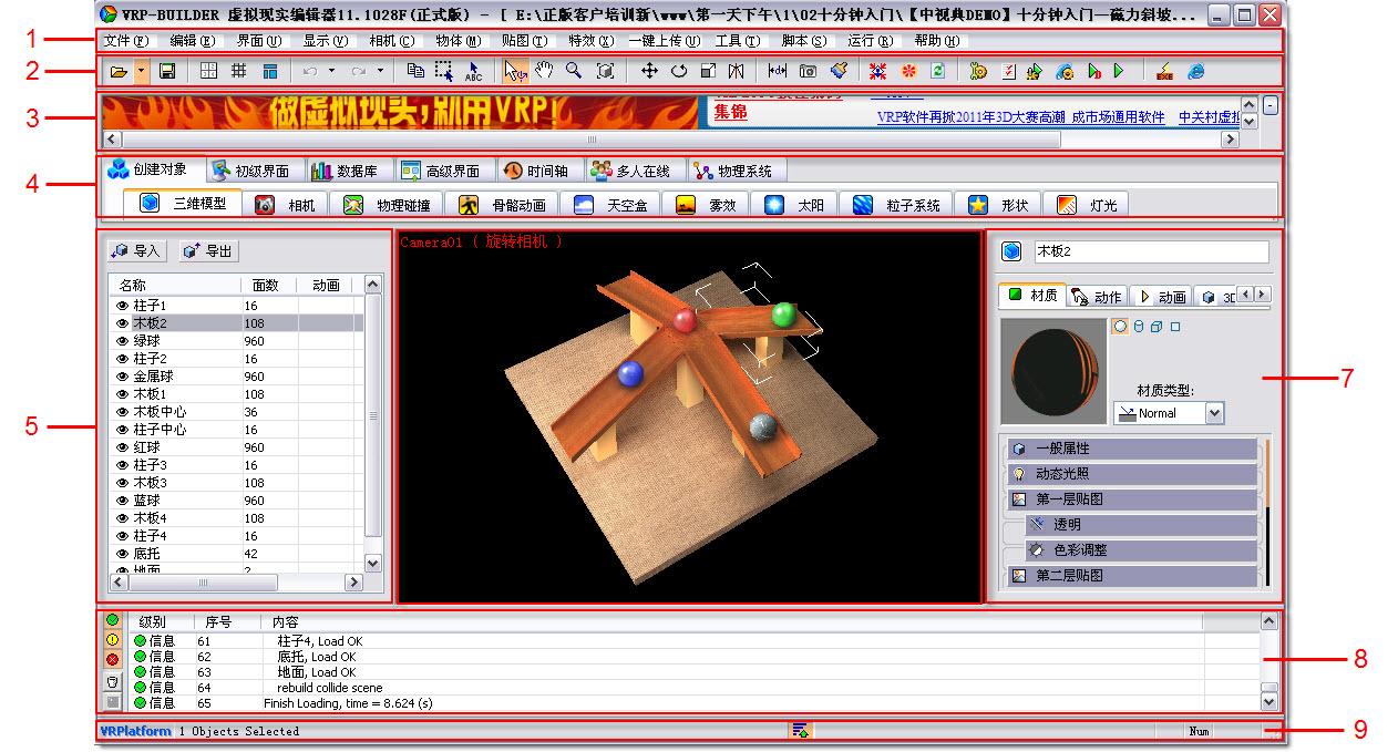 虚拟现实软件VRP(2015新版)截图