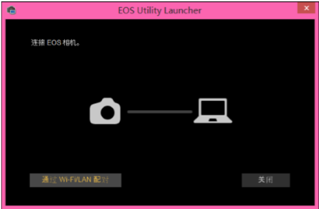 EOS Utility