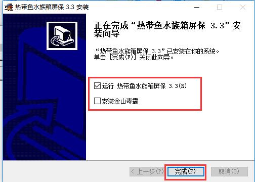 热带鱼水族箱屏幕保护程序截图