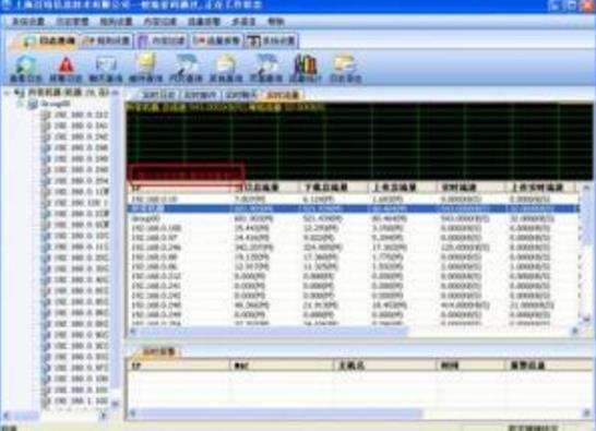 FlowLock局域网流量监控软件截图
