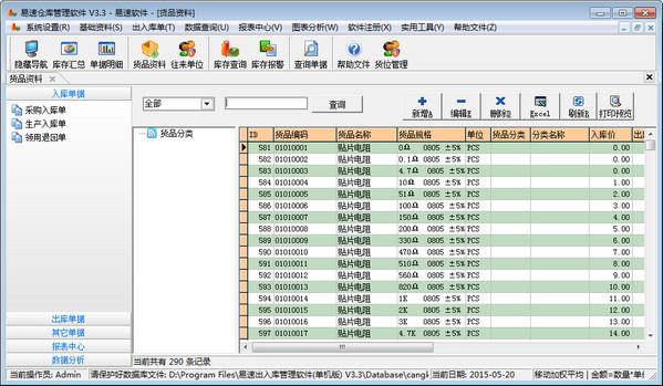 易速仓库管理软件截图2