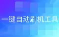 小米miui一键刷机段首LOGO