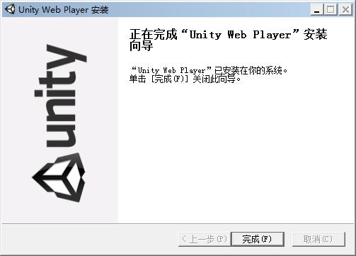 Unity Web Player截图