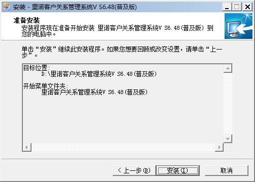 里诺客户关系管理系统截图