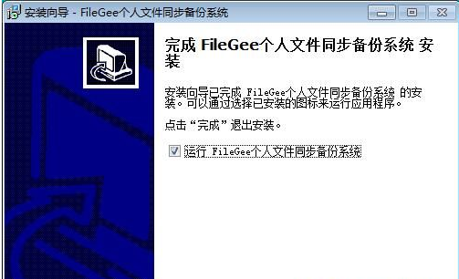 FileGee截图