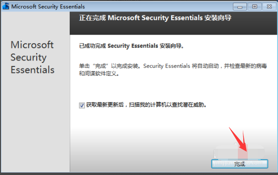 Microsoft Security Essentials截图
