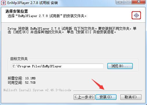EnMp3Player复读软件截图