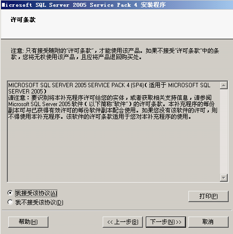 Microsoft SQL Server 2005 Service Pack 4截图