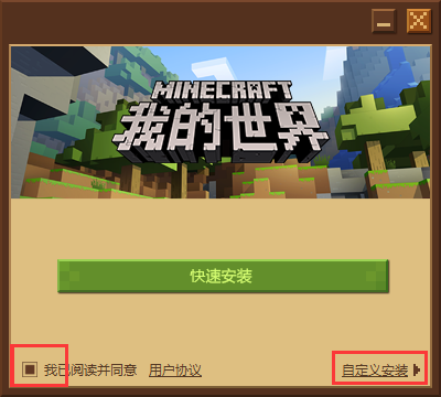 我的世界(minecraft)截图