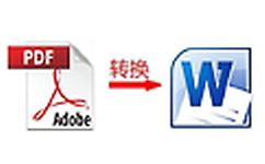 pdf轉換成word轉換器