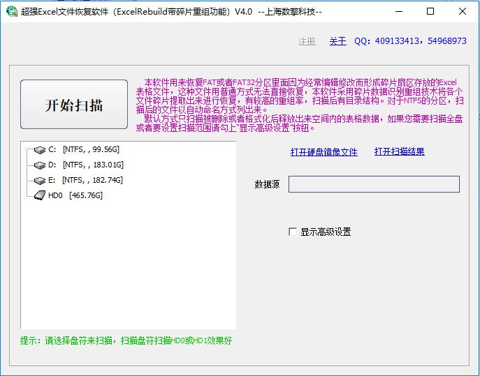 超强Excel文件恢复软件截图