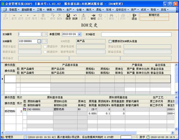 E树企业管理系统(ERP软件)截图