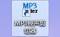 MP3铃声剪切器