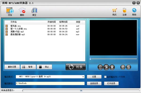 顶峰MP3/AMR转换器截图