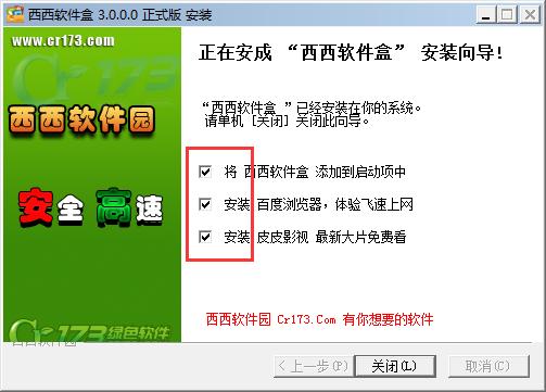 西西软件盒截图