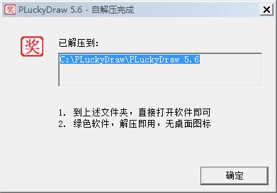 PLuckyDraw(年会抽奖软件)截图