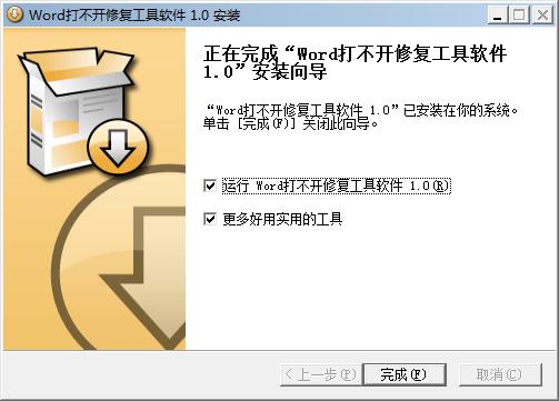 word打不开修复工具软件截图