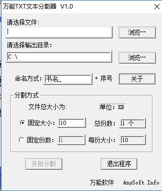 TXT文本分割器截图