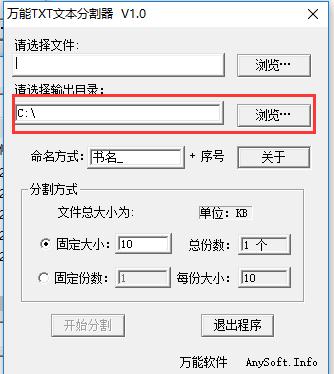 TXT文本分割器