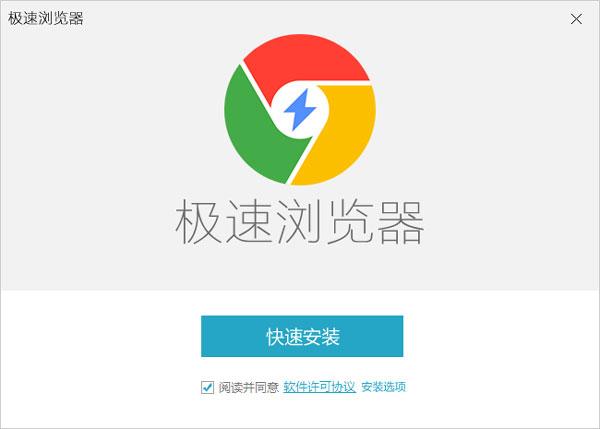 Chrome極速瀏覽器