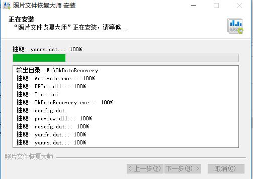 照片文件恢复软件截图