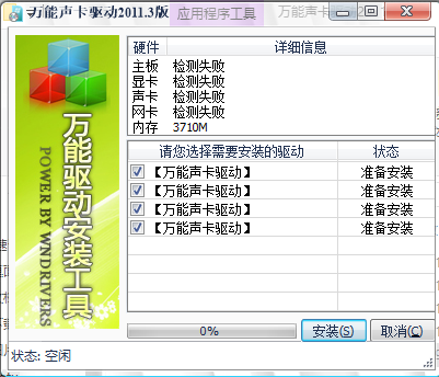 win7系統萬能聲卡驅動下載官方版(3)