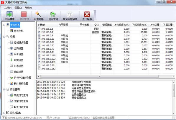 天易成网管软件监控端