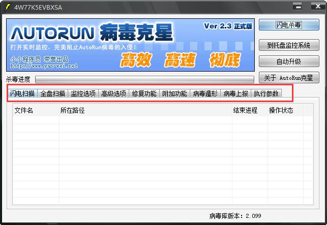 AutoRun病毒专杀工具