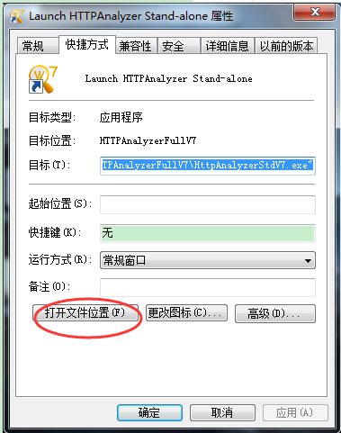 HTTP抓包神器(HTTP Analyzer Full v7)截图