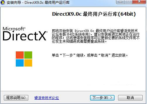 DirectX(dx9.0c)截图