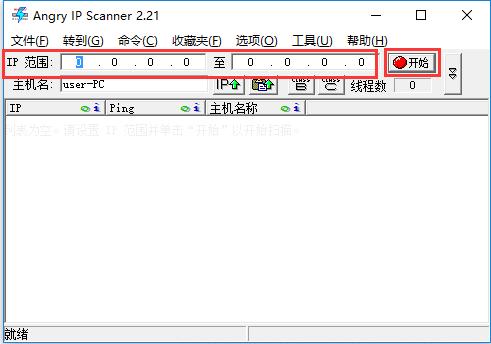 ipscan(ip端口扫描工具)截图