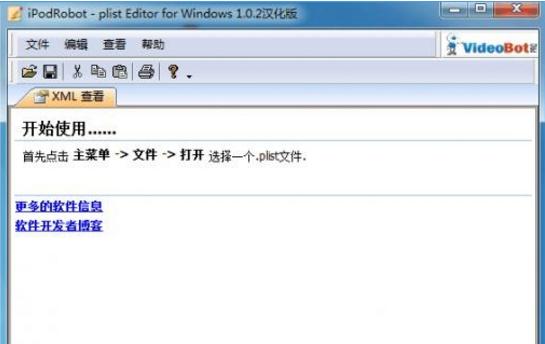 plist编辑器(plist Editor)