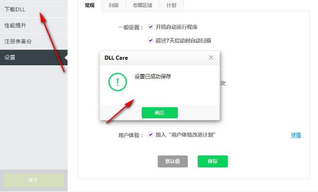 DLL CARE(dll修复工具)截图