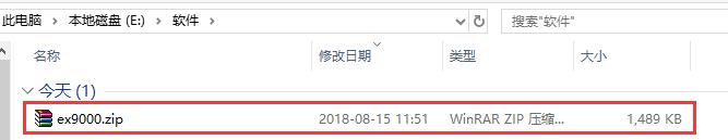 金昌EX9000截图