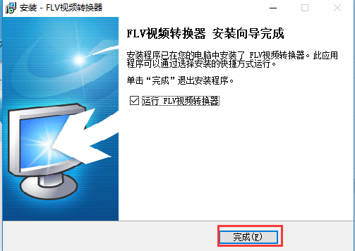 FLV视频转换器