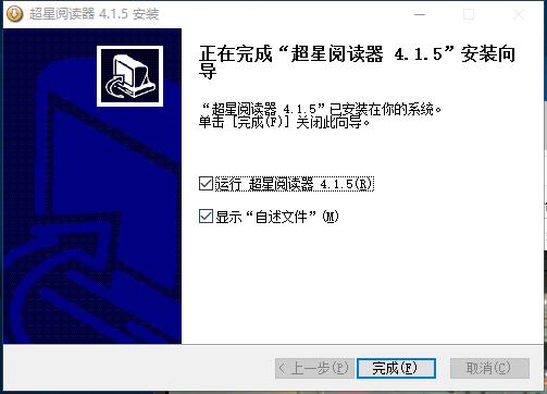 SSReader超星图书阅览器截图