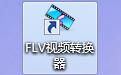 FLV视频转换器段首LOGO